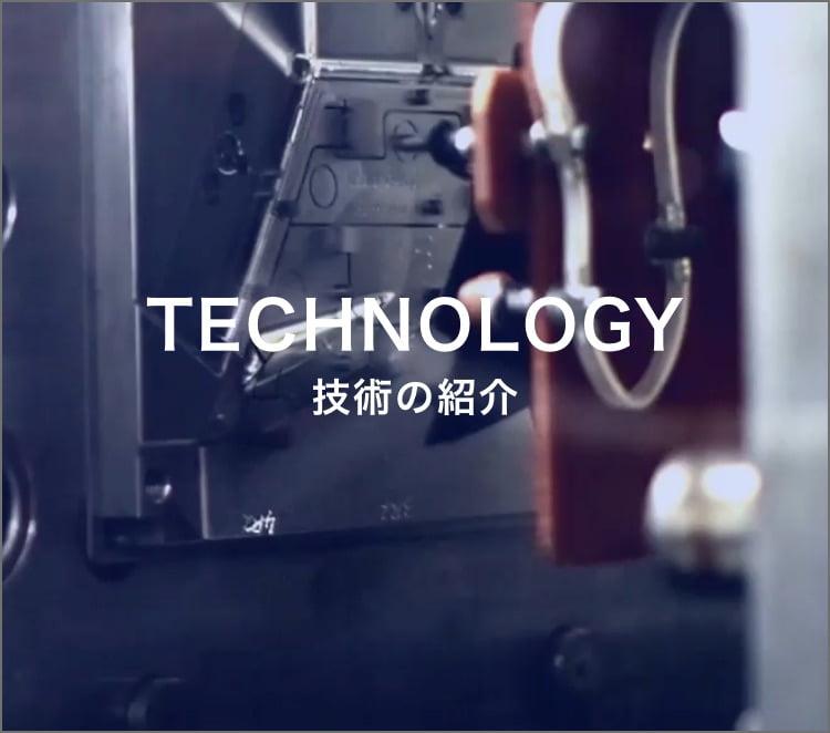 TECHNOLOGY 技術の紹介