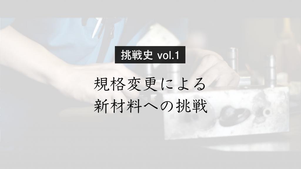 【挑戦史 vol.1】2材薄肉電池パック