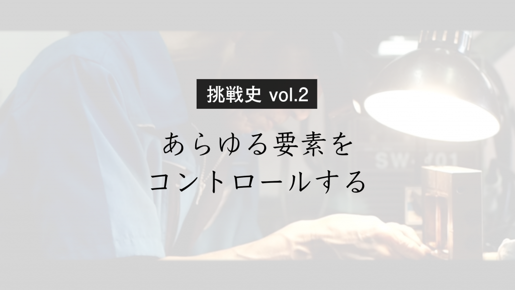 【挑戦史 vol.2】ビデオレコーダー前面パネル