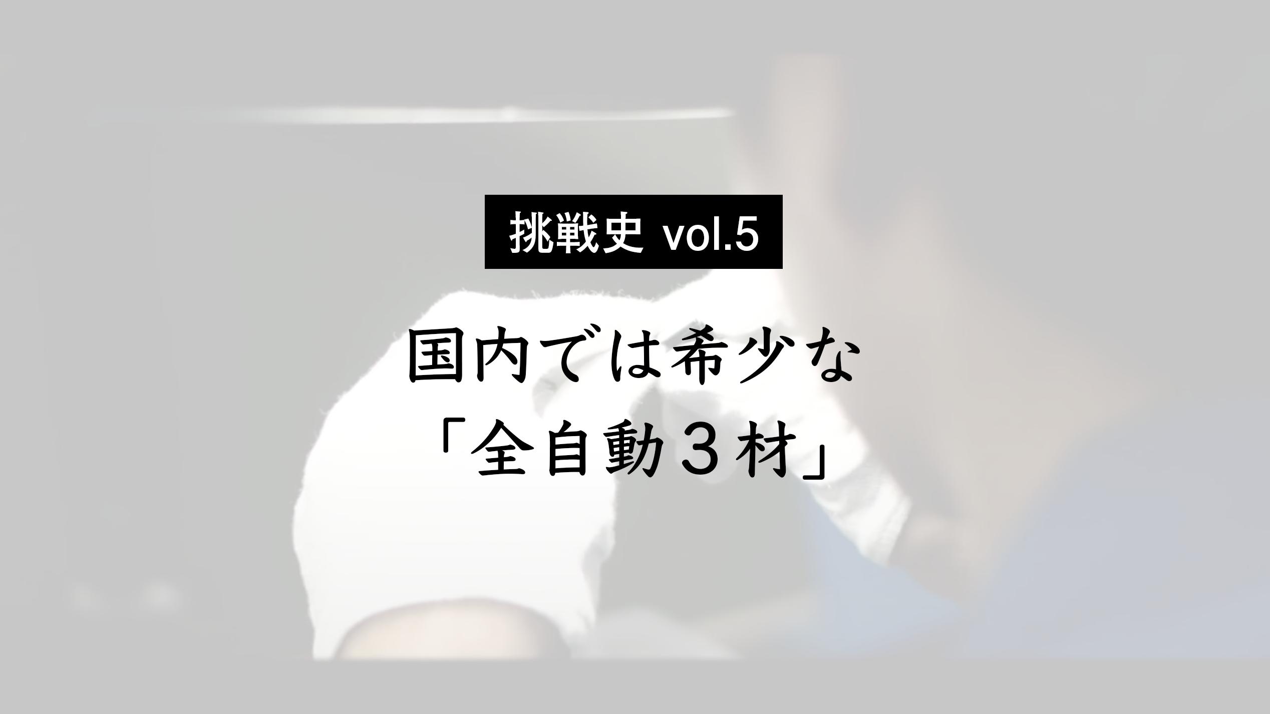 【挑戦史 vol.5】3色成形品の開発