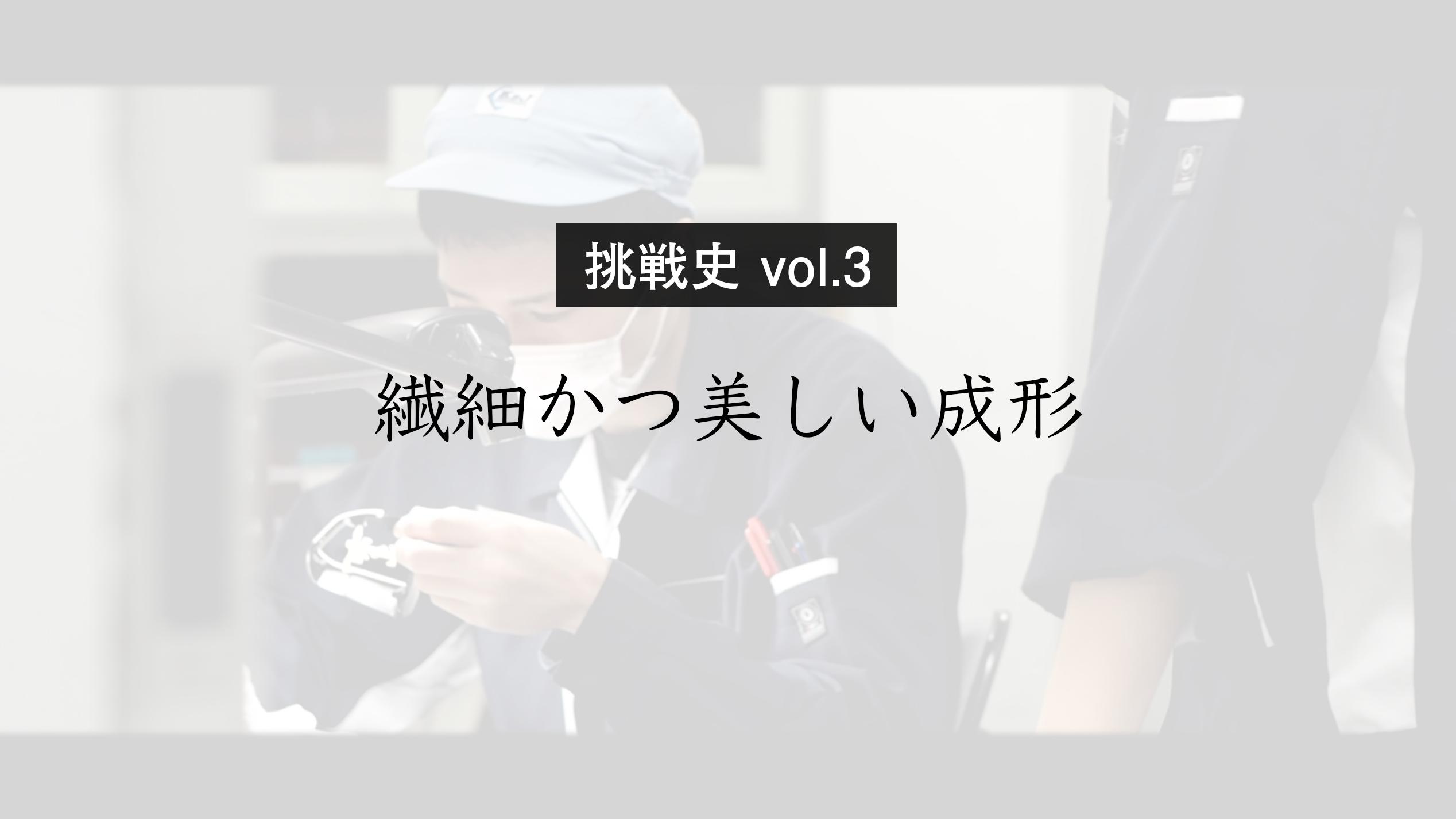 【挑戦史 vol.3】電池パック 端子部品のインサート成形