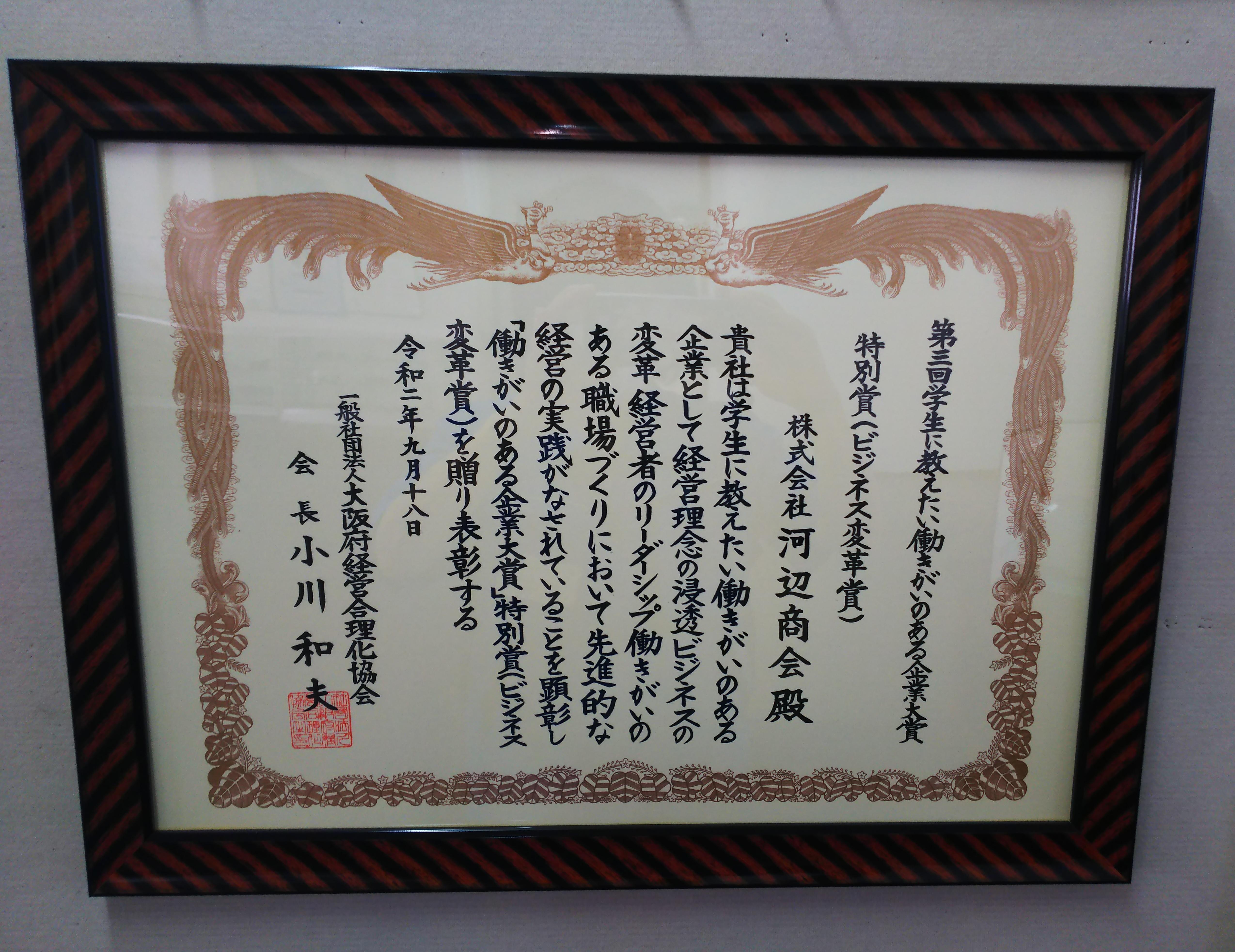 """""""働きがいのある企業""""特別賞【ビジネス変革賞】 受賞"""