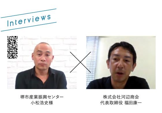 【第一回】河辺商会を知る人〜堺市産業振興センター小松様