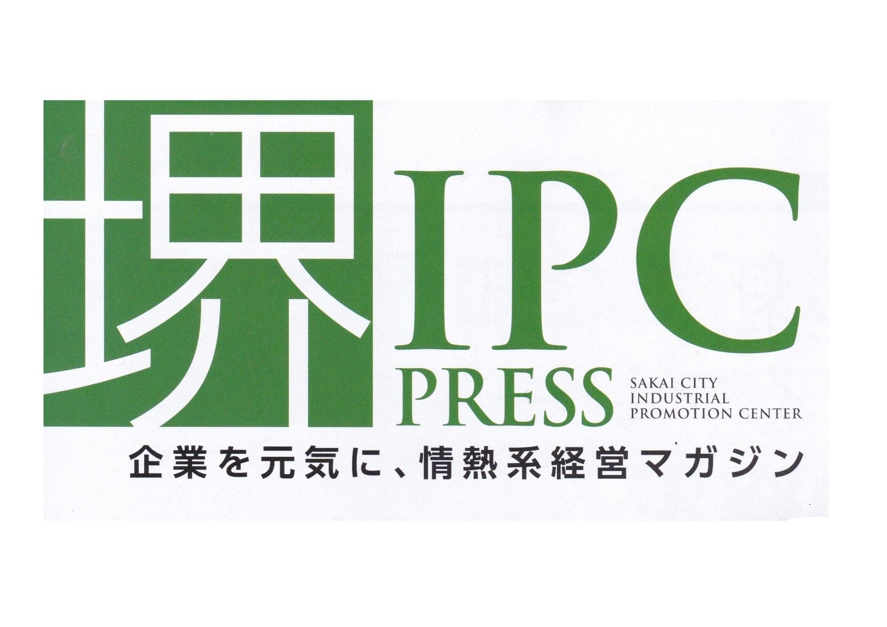 """""""堺 IPC PRESS""""に掲載"""