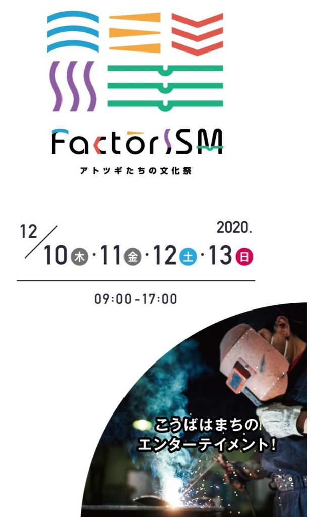 """FactorISM 2020 〜アトツギたちの文化祭〜""に参加します"