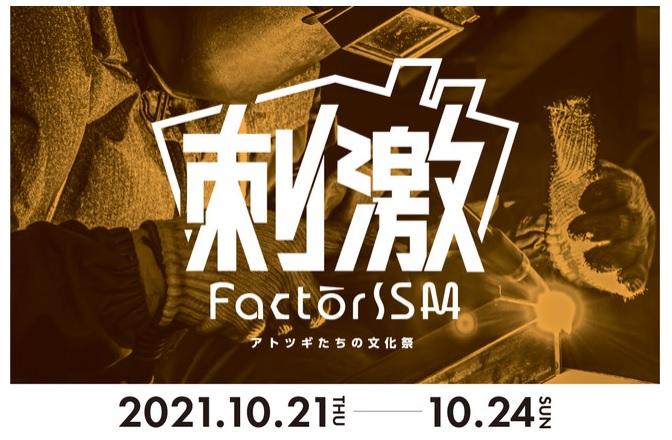 「FactorISM アトツギたちの文化祭」2021開催のお知らせ