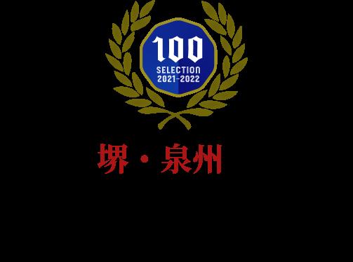 堺・泉州を代表する企業100選に選ばれました